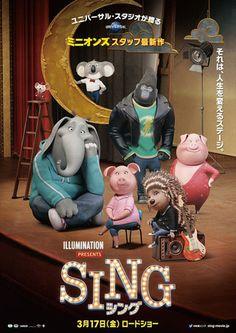SING シング : 作品情報 - 映画.com