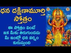 A peaceful and devotional bhakti song of Lord Dakshinamurthy. A must listen from Bhakti Maalika Devotional Songs Channel. Vedic Mantras, Hindu Mantras, Hindu Vedas, Saraswati Goddess, Sanskrit Language, Bhakti Song, Shiva Linga, Astrology Books, Hindu Rituals
