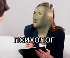 Memes Funny Faces, Stupid Memes, Funny Relatable Memes, Memes Humor, Reaction Pictures, Funny Pictures, Hello Memes, Happy Memes, Russian Memes