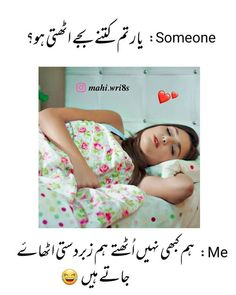 Funny Quotes In Urdu, Funny Girl Quotes, Funny Picture Quotes, Girly Quotes, Jokes Quotes, Fun Quotes, Gossip Girl Quotes, Crazy Girl Quotes, Funny Fun Facts