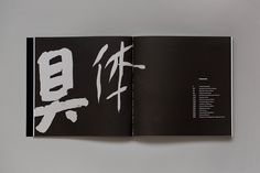 Full Circle – Yoshihara Jiro Collection on Behance