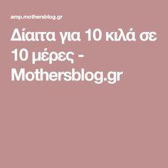 Δίαιτα για 10 κιλά σε 10 μέρες - Mothersblog.gr Healthy Tips, Helpful Hints, Food And Drink, Health Fitness, Beauty, Pom Poms, Nasa, Diets, Crafts
