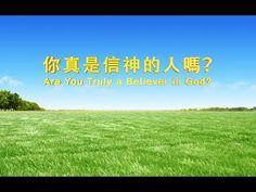 福音視頻 神的發表《你真是信神的人嗎?》粵語 | 跟隨耶穌腳蹤網-耶穌福音-耶穌的再來-耶穌再來的福音-福音網站