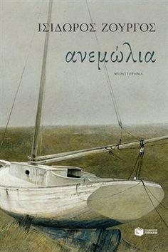 ΑΝΕΜΩΛΙΑ Ebook Pdf, Literature, Reading, Books, Greek, Link, Summer, Bible, Fabric Flowers