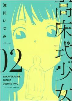 高床式少女 2巻 (コミック(YKコミックス))