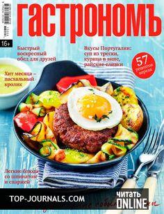 журнал Гастрономъ №4 апрель 2015 читать онлайн
