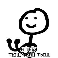 Memes Funny Faces, Crazy Funny Memes, Funny Video Memes, Cartoon Memes, Stupid Memes, Funny Relatable Memes, Hello Memes, Happy Memes, Russian Memes