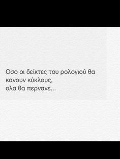 Book Quotes, Life Quotes, Life Thoughts, Greek Quotes, Photo Quotes, True Words, Favorite Quotes, Lyrics, Wisdom