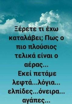Greek Quotes, Thoughts, Humor, Sayings, Words, Photos, Top, Nice Asses, Pictures