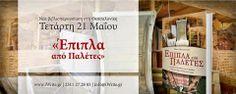 """Οι εκδόσεις iWrite και η Μαρία Μπατσιούδη σας προσκαλούν στην παρουσίαση του νέου μας βιβλίου """"Έπιπλα από Παλέτες"""" στη Θεσσαλονίκη"""