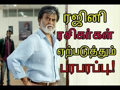 Rajinikanth fans to make policital posters for Rajini | Tamil | cinema news| Movie| Kollywood newsThis video is about actor Rajinikanth fans to make policital posters for Rajini and every Tamil Nadu people to want a political change…And one more ... Check more at http://tamil.swengen.com/rajinikanth-fans-to-make-policital-posters-for-rajini-tamil-cinema-news-movie-kollywood-news/