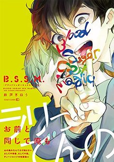Amazon.co.jp: B.S.S.M. (EDGE COMIX): 井戸ぎほう: 本