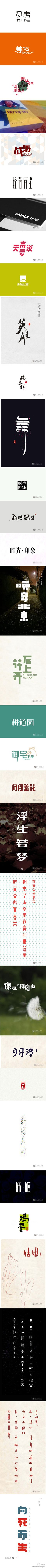 Chinese type play you don't know what the types mean, and it is beautiful, why? Fascinating.