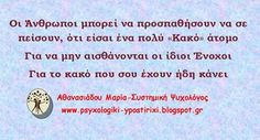 Greek Quotes, Life Lessons, Wisdom, Thoughts, Sayings, Words, Truths, Life Lesson Quotes, Lyrics