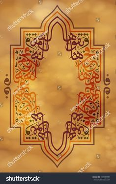 "stylized Arabic calligraphy 91 suras from the Koran ash Shchams, for the design of festivals, postcards, schams means ""Sun"""