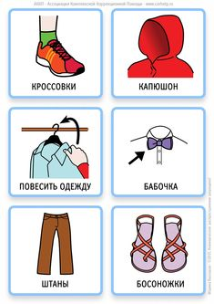 How To Speak Russian, Learn Russian, Russian Language Learning, Project Board, School Projects, Kids Rugs, Teaching, Education, Words