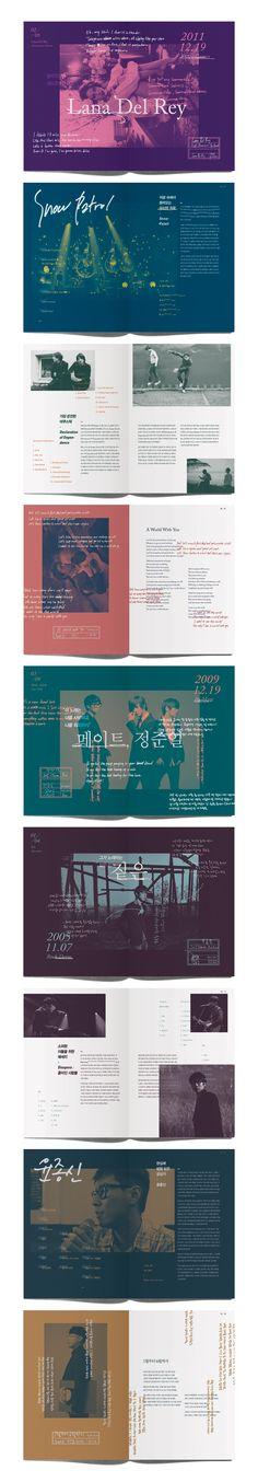 본능적 선곡표_Instinctive Playlist(2014) - 디지털 아트, 브랜딩/편집