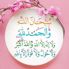 Learn Quran and Arabic online with expert male & female tutors, Online Quran classes for Quran reading, tajweed, memorization. Islamic Posters, Islamic Phrases, Islamic Messages, Quran Wallpaper, Islamic Quotes Wallpaper, Beautiful Islamic Quotes, Islamic Inspirational Quotes, Religion, Coran Islam