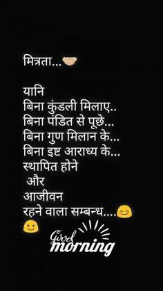 Good Morning Friends Quotes, Hindi Good Morning Quotes, Morning Greetings Quotes, Morning Inspirational Quotes, Good Morning Messages, Morning Images, Morning Msg, Morning Status, Friend Quotes