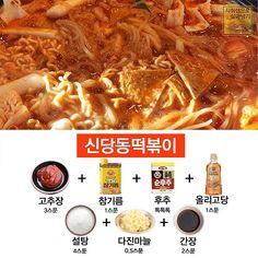 떡볶이 필수 레시피모음~~ㅋㅋ : 네이버 카페 K Food, Food Art, Stir Fry Rice, Tteokbokki, Rice Cakes, Korean Food, Recipe Collection, Baking Recipes, Bakery
