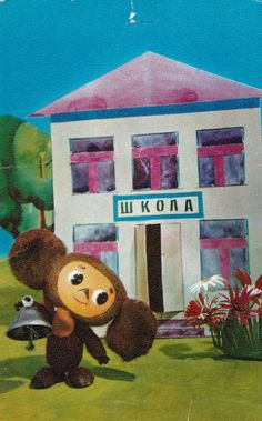 Vintage Cheburashka Print Postcard  1975. by RussianSoulVintage