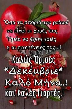 New Month Greetings, Unique Quotes, Greek Quotes, Positive Quotes, Christmas Crafts, Wise Words, Food And Drink, Good Morning, Messages