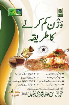 Free download or read online Wazan Kam Karna Ka Tareqa by Alias Attar Qadri about reducing fat in a natural ways just by doing some precautionary measures.Wazan Kam Karna Ka Tareqa by Alias Attar Qadri
