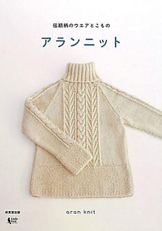 Ravelry: Aran Knit 伝統柄のウエアとこもの アランニット