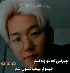 Baekhyun Hot, Chanyeol Cute, Exo Movies, Exo Songs, Cha Eun Woo Astro, Dance Moms Videos, Bts Book, Kpop Exo, Funny Videos