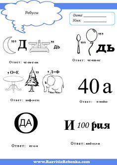 В этой теме мы продолжаем публиковать ребусы для детей. Ребусы выполнены: в картинках, словами, из букв и цифр. К каждому ребусу есть ответ...