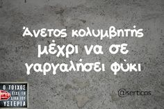 Find images and videos about greek quotes and greek on We Heart It - the app to get lost in what you love. Funny Greek Quotes, Funny Picture Quotes, Sarcastic Quotes, Funny Quotes, Favorite Quotes, Best Quotes, Funny Times, Funny As Hell, Sarcasm Humor