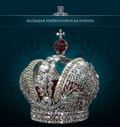 """The Russian Imperial Crown: """"The court jeweller Ekart and Jeremia Pauzie made the Great Imperial Crown for the coronation of Catherine the Great in 1762...It is adorned with 4936 diamonds arranged in splendid patterns across the entire surface of the crown Bordering the edges of the 'mitre' are a number of fine, large white pearls. The crown is also decorated with one of the seven historic stones of the Russian Diamond Collection: a large precious red spinel weighing 398.72 carats (79.744…"""