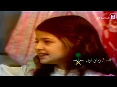 انشودة الاطفال : زهرتي يا زهرتي / تلفزيون السعودية - YouTube Believe, Album, Songs, Videos, Music, Artist, Youtube, Musica, Musik