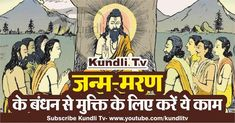 Do this Work to get rid of Bondage of Birth and Death in Hindi Astrology Report, Birth And Death, Motivational Stories, Rid, Comic Books, Concept, Comics, Drawing Cartoons, Comic Book