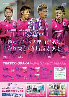 試合告知ポスターが完成いたしました! | Cerezo OSAKA Logo Dragon, J League, Game Info, Sports Graphics, Dragon Boat, Professional Football, Flyer Design, Fireworks, Banner