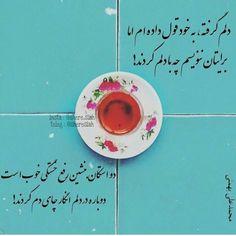 دلم گرفته، به خود قول داده ام اما برایتان ننویسم چه با دلم کردند  دو استکان بنشین رفع خستگی خوب است دوباره در دلم انگار چای دم کردند #محمدعلی_بهمنی