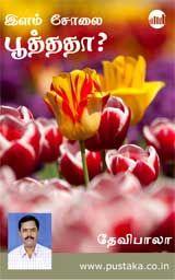 Ilam Cholai Poothadha - Tamil eBook