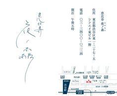 ロゴはリリー・フランキーの手描き 居酒屋「恵比寿 夜ノ森」がオープンの画像
