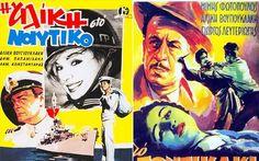 Μνημείο οι κινηματογραφικές αφίσες της συλλογής HELLAFFI [ΦΩΤΟΓΡΑΦΙΕΣ] | TVXS - TV Χωρίς Σύνορα Film Posters, Greek, Comic Books, Comics, Retro, Vintage, Google, Film Poster, Cartoons