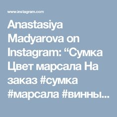 """Anastasiya Madyarova on Instagram: """"Сумка Цвет марсала На заказ #сумка #марсала #винный #бордо #москва #вмоскве #лето #лето2016 #ялюблюсвоюработу #восточныйузор #восток #пп…"""""""