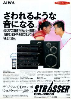 AIWA CDコンポSTRASSER