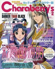 Charaberry's #2 Japanese Anime Magazine for Women used japanese - 492