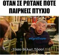 😂😂😂 Greek Memes, Funny Greek, Greek Quotes, Funny Quotes, Funny Memes, Jokes, Funny Vid, Greek Words, Slogan