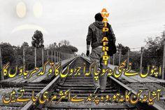 Urdu Poetry: Apno ne bhi nahi spoucha / Urdu Poetry