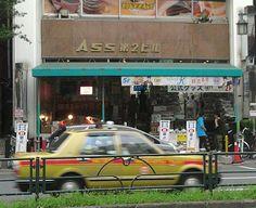 ass. #engrish #english #japanglish #japan #japanese