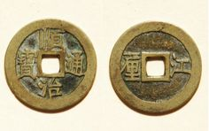 A brass 'Shun Zhi Tong Bao' (顺治通寶) 1 cash coin cast from 1653-1657 AD during the reign of Emperor Shunzhi (1644-1661 AD). The reverse side of this 'Yi Li' (one li = .0373 grams) series issue features the Chinese character 'Jiang' (江)indicating this coin was cast at the 'Jiangning' Mint located in Nanking, Jiangsu Province.   27mm in size; 4 grams in weight.   S-1392.