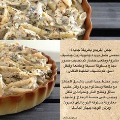 Arabian Food, Cookout Food, Good Food, Yummy Food, Ramadan Recipes, Sweet Sauce, Indian Food Recipes, Arabic Recipes, Food Dishes