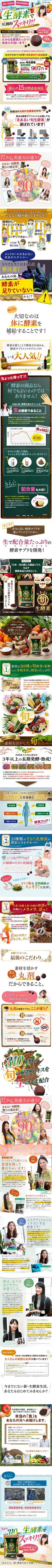まあるい旬生酵素【健康・美容食品関連】のLPデザイン。WEBデザイナーさん必見!ランディングページのデザイン参考に(信頼・安心系)