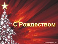 russian christmas greetings - Merry Christmas In Russian