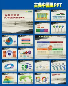 Classical Chinese wind PPT templates free download ppt background picture #PowerPoint##PPT# http://weili.ooopic.com/weili_1120599.html